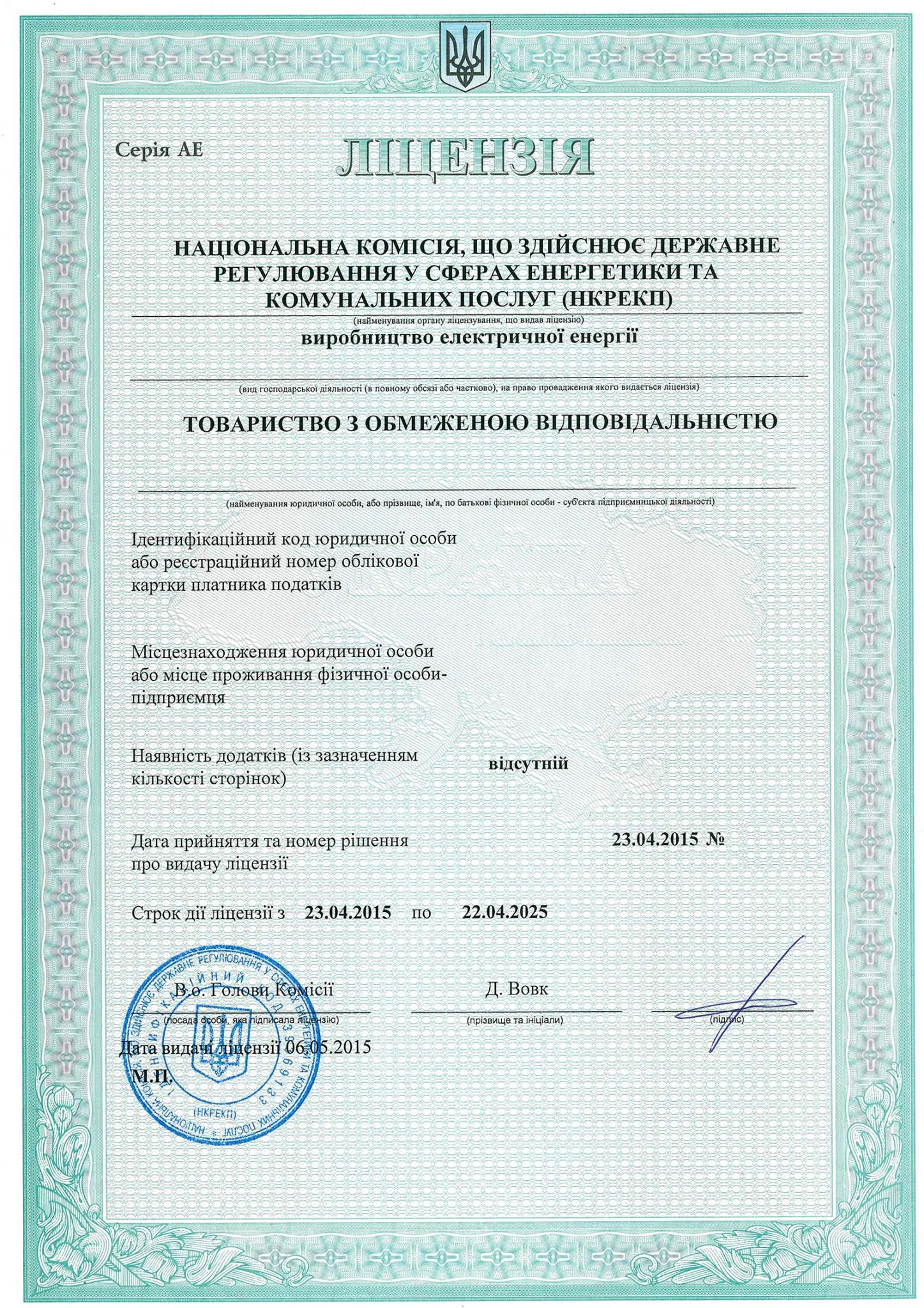 obtain a license in the electric power industry